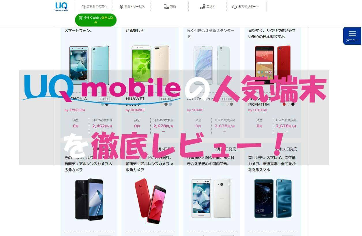 uqmobile_tanmatsureview
