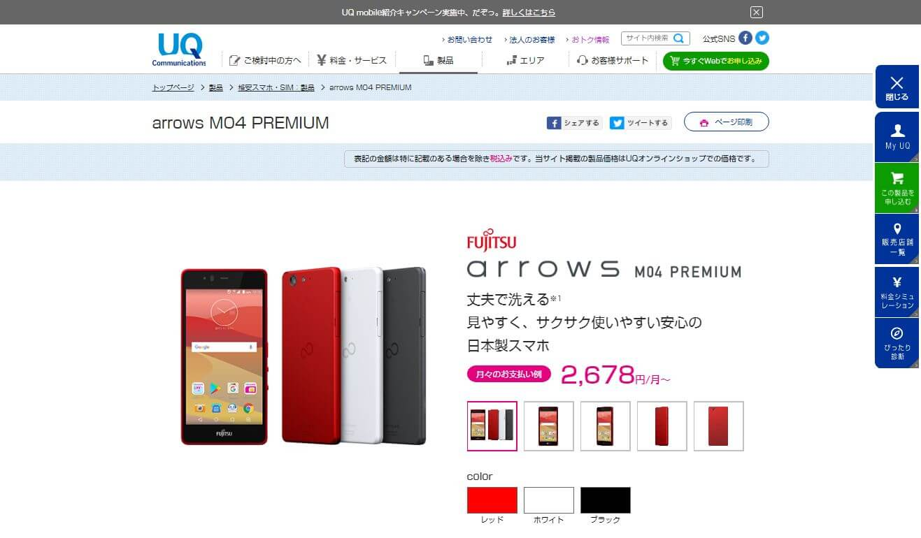 uqmobile_arrows_m04_premium