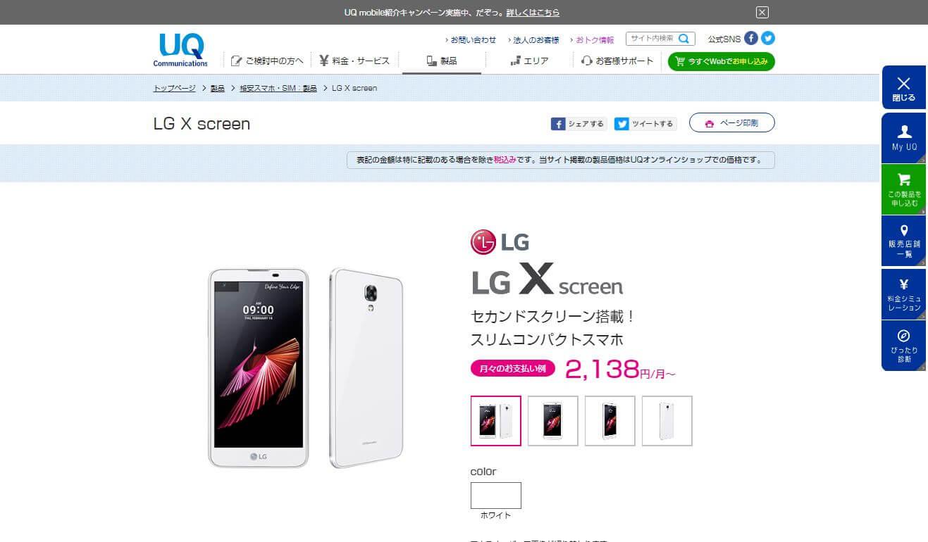 uqmobile_lg_x_screen