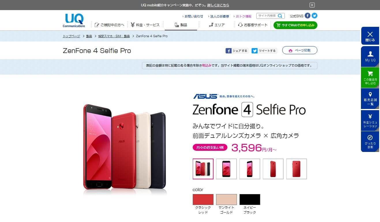 uqmobile_zenfone4_selfie_pro