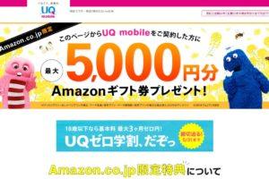 uqmobile-amazon-gift-code