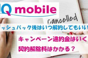 uqmobile-cashback-cancellation