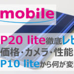 p20-lite-review