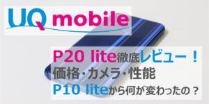p20-lite-review