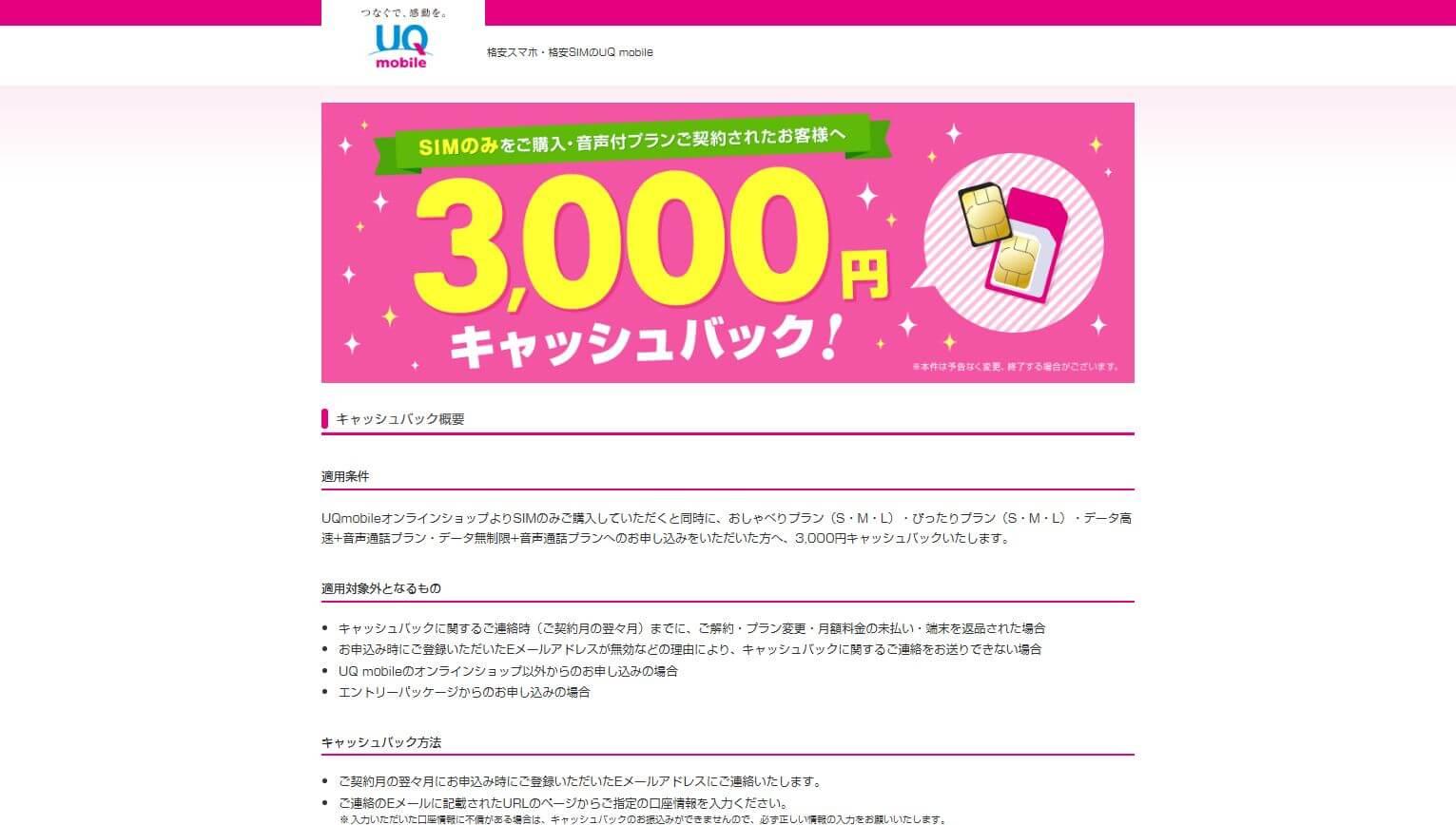 uqmobile-3000yen-cashback_lp