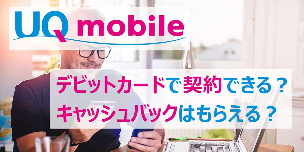 UQモバイル-デビットカード