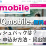 Try-UQ-mobile