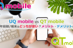 UQモバイル・QTモバイル比較