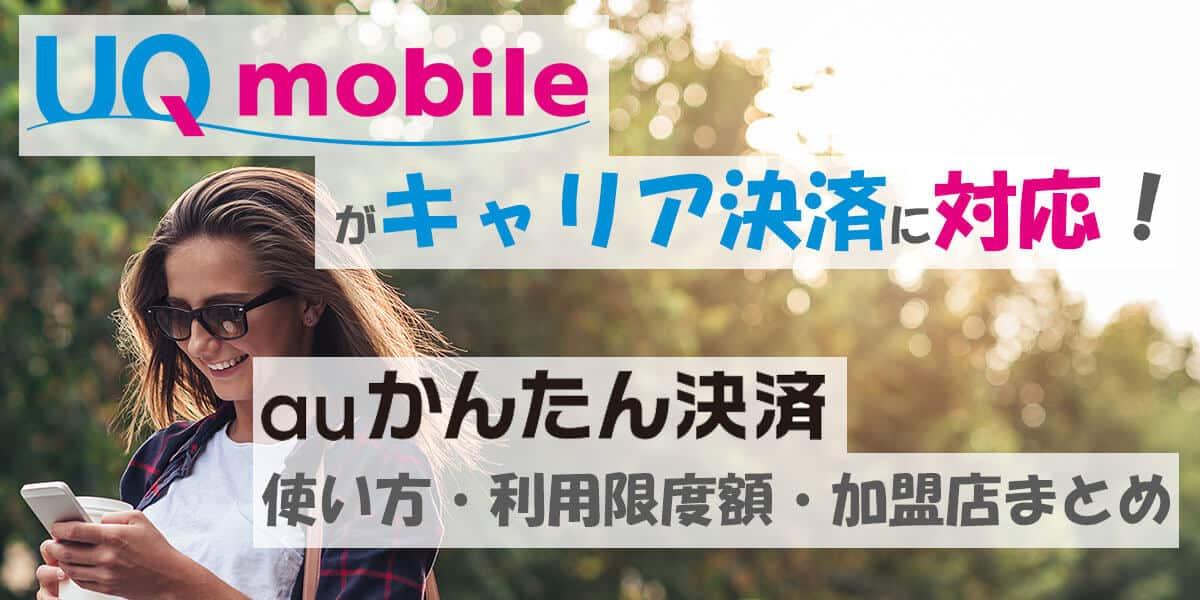 auかんたん決済-UQモバイル