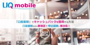 UQモバイル口座振替キャッシュバック