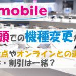 UQモバイル店頭機種変更