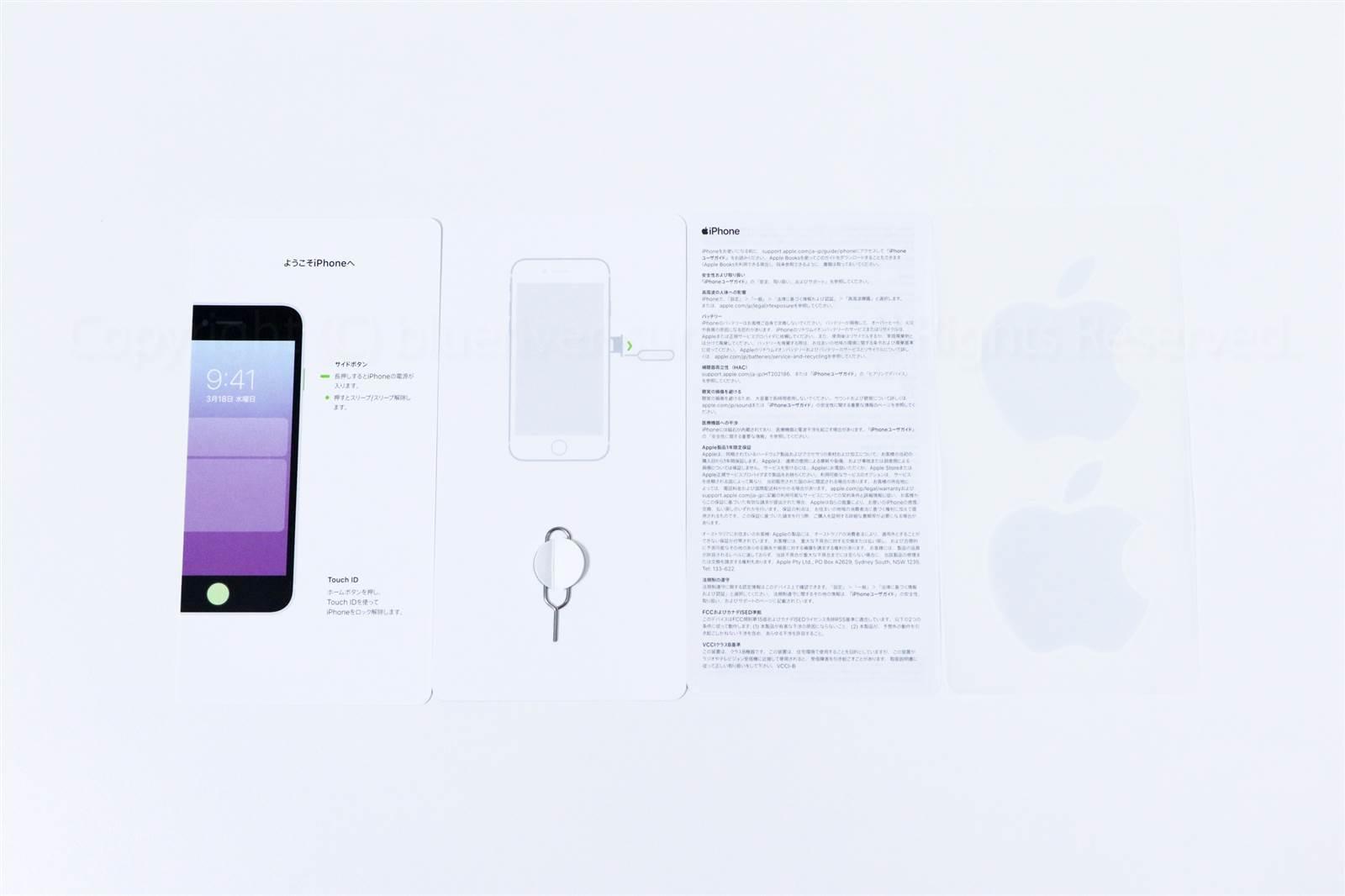 iPhone SE(2020)説明書