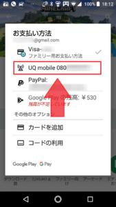 UQモバイル-auかんたん決済03