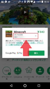 UQモバイル-auかんたん決済04