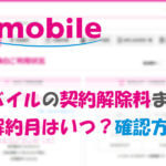 uqmobile-free-cancellation01