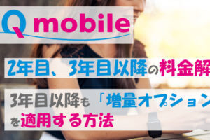 uqmobile_2years_3years_pricing
