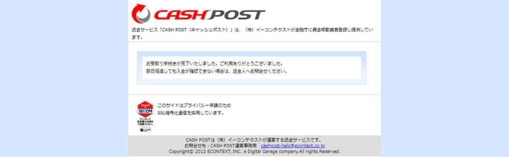 cashpost_05