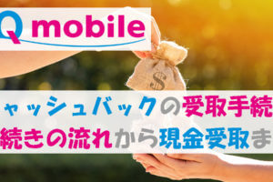 how-to-get-uqmobile-cashback