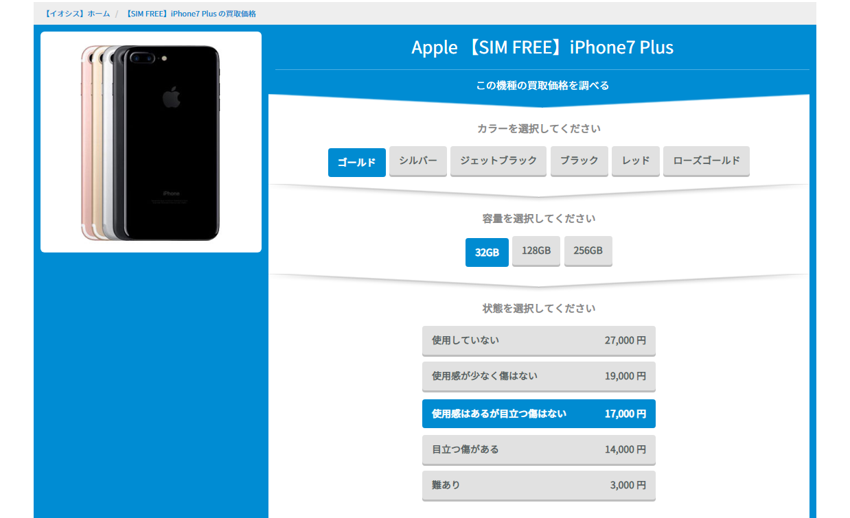 イオシス買取価格 iPhone 7 Plus