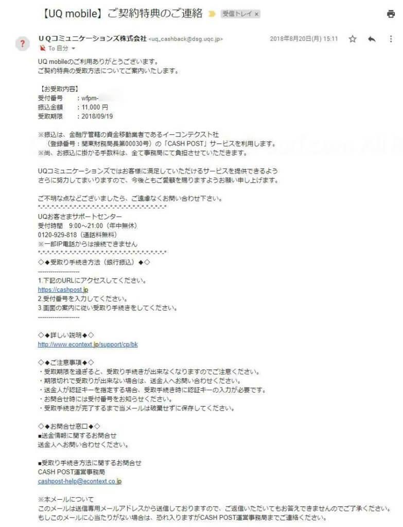 UQモバイル「ご契約特典のご連絡」