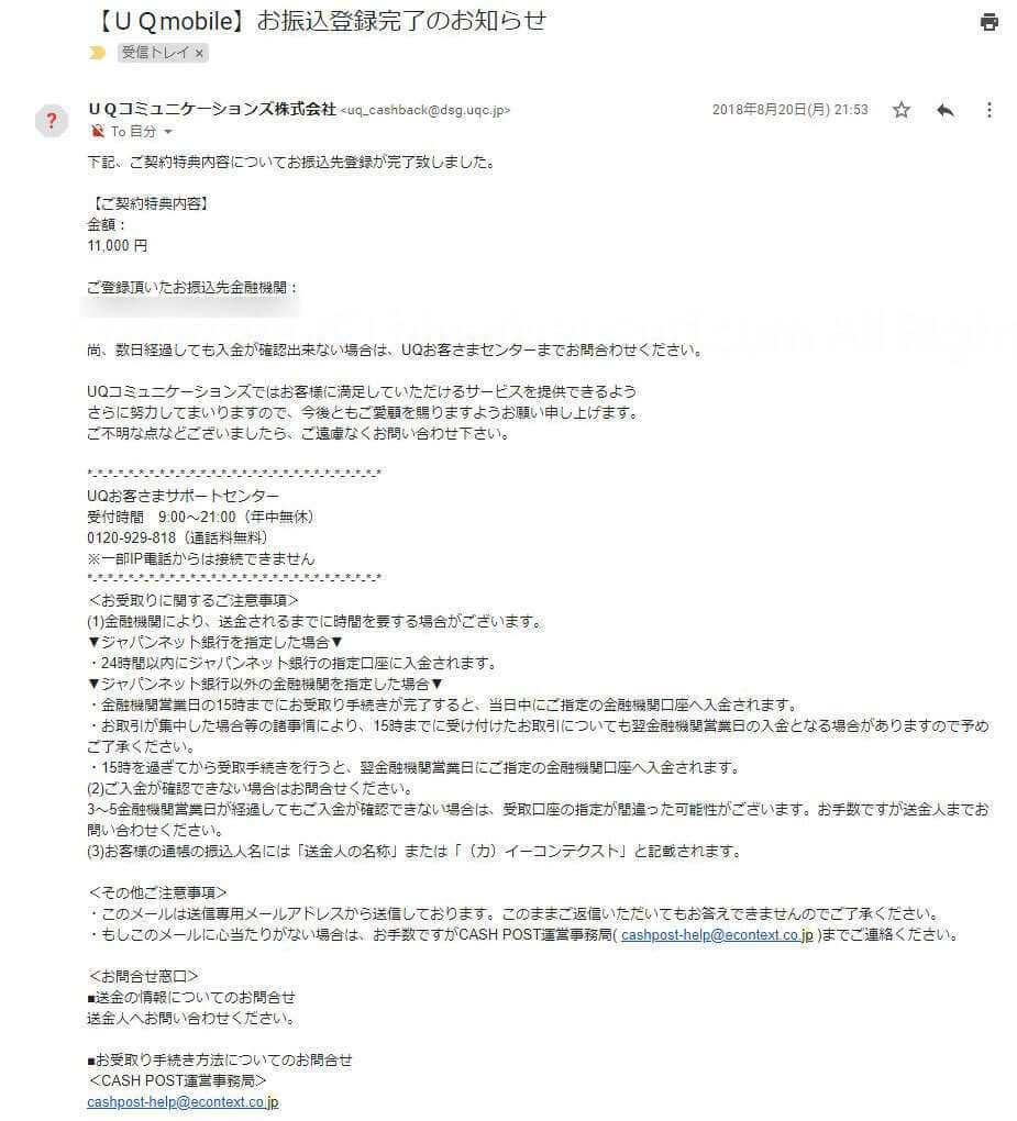UQモバイル「お振込登録完了のお知らせ」