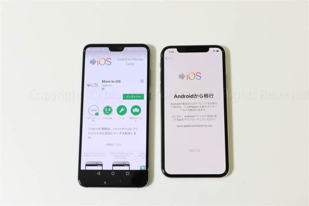 iPhone XS初期設定・データ移行17