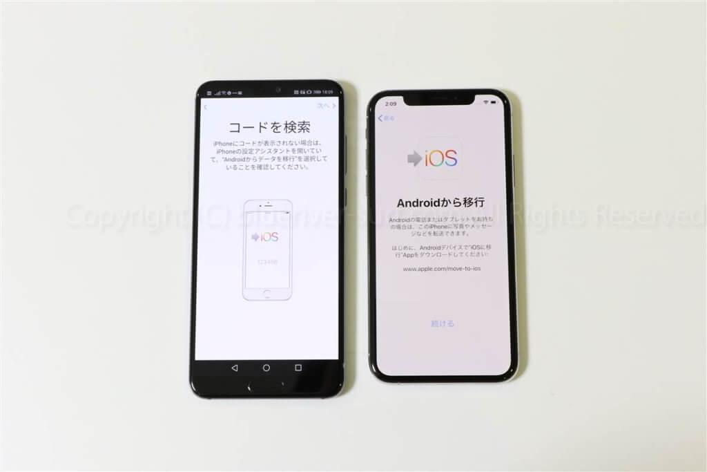 iPhone XS初期設定・データ移行20