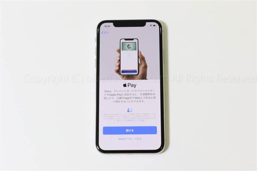iPhone XS初期設定・データ移行33