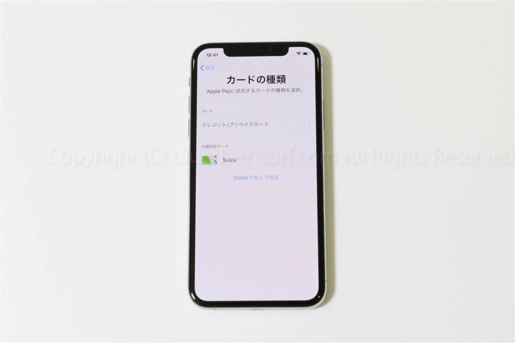 iPhone XS初期設定・データ移行34