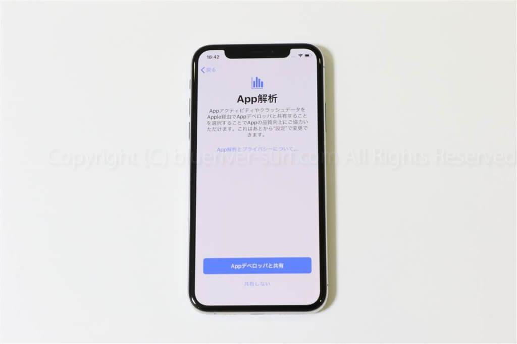 iPhone XS初期設定・データ移行38