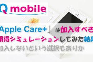 UQモバイルAppleCare+