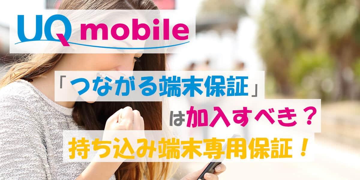 uqmobile-つながる端末保証