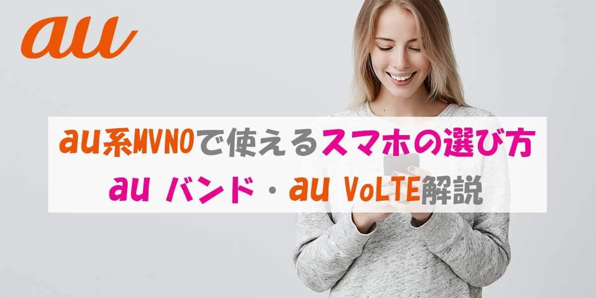 au系MVNOで使える端末