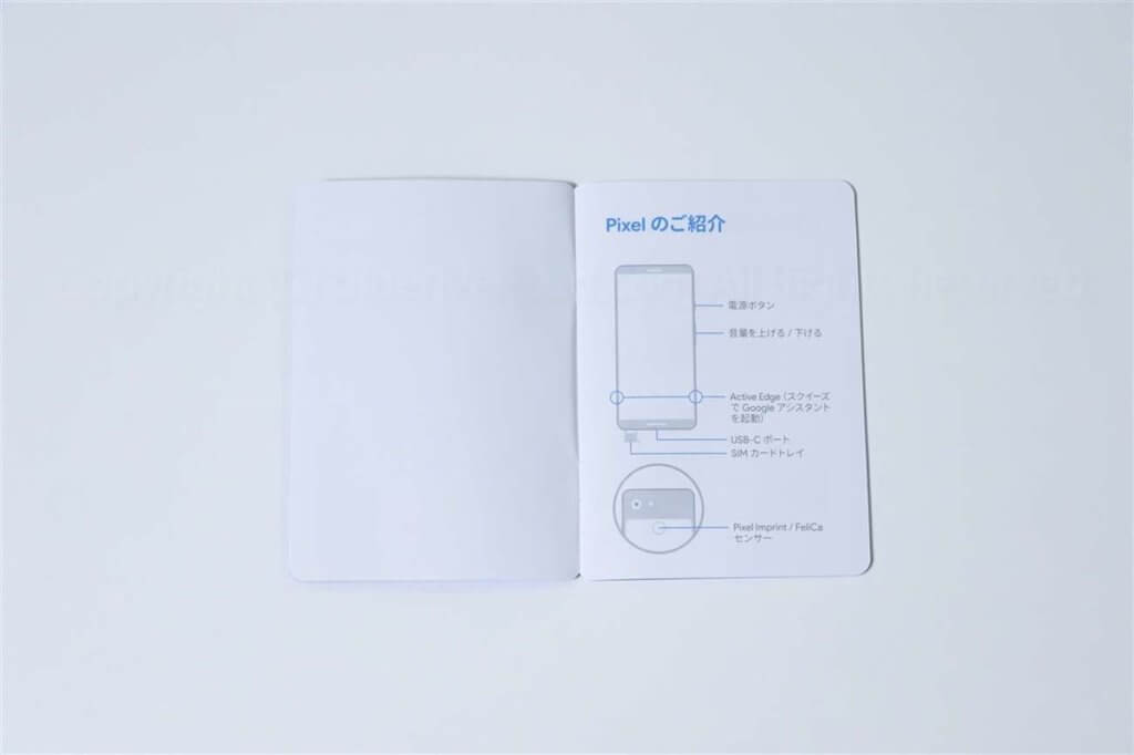 pixel3-xl-取扱説明書レビュー029