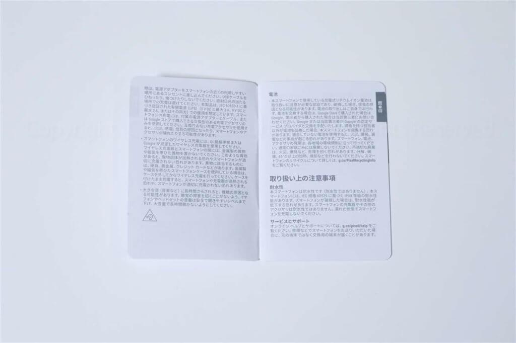 pixel3-xl-取扱説明書レビュー036
