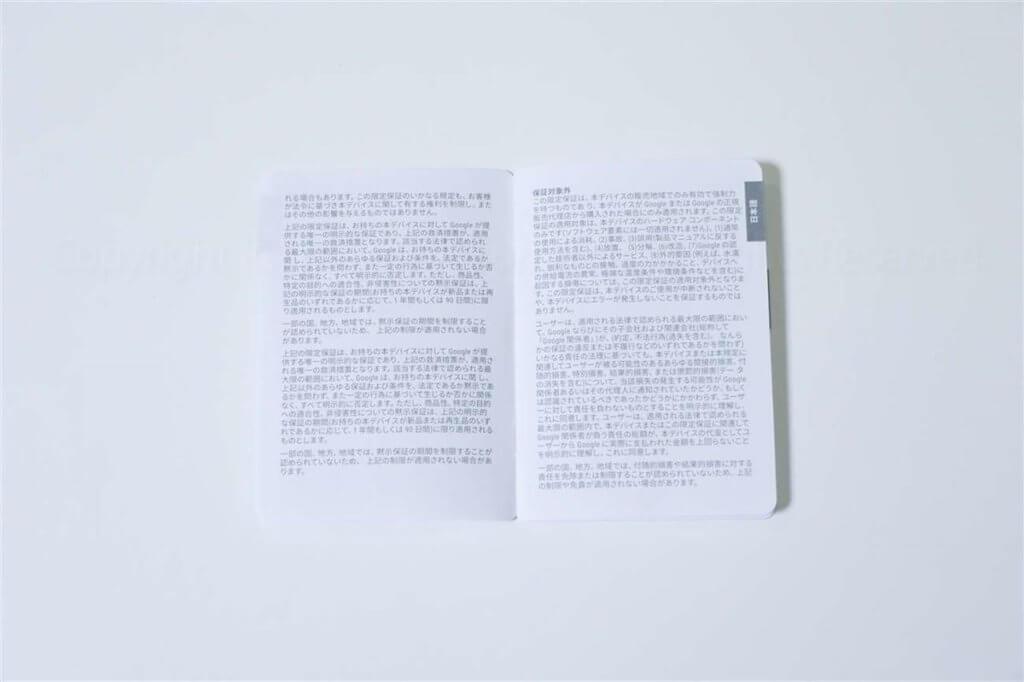 pixel3-xl-取扱説明書レビュー038