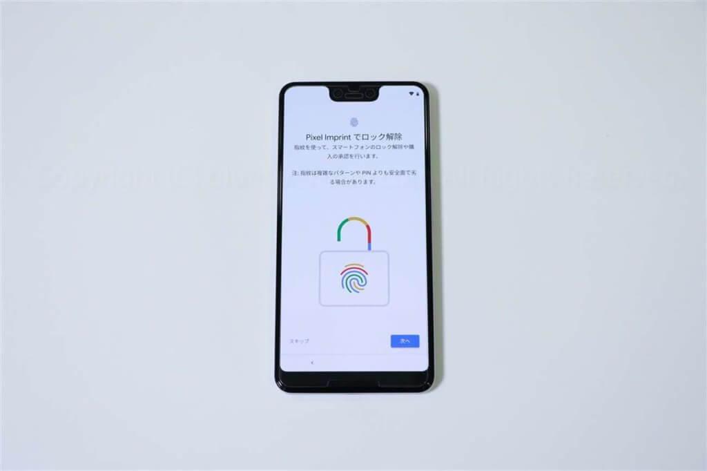 pixel3-xl-セットアップ094