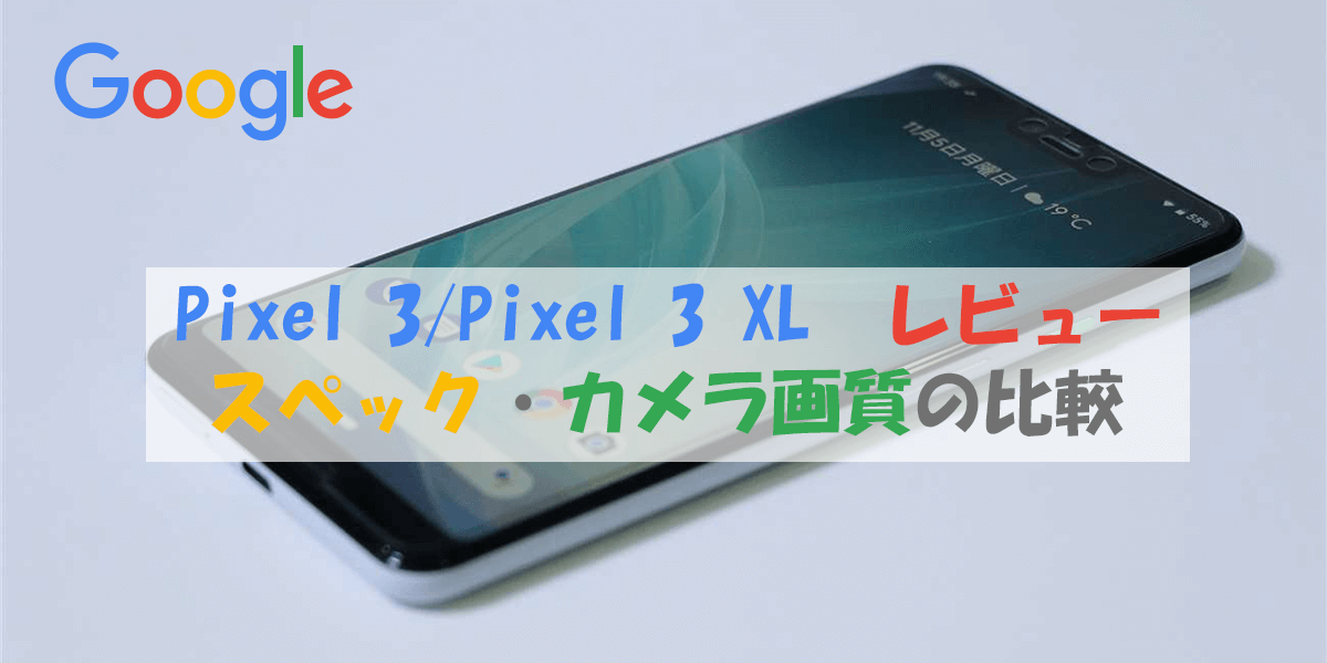 pixel3-xl-review
