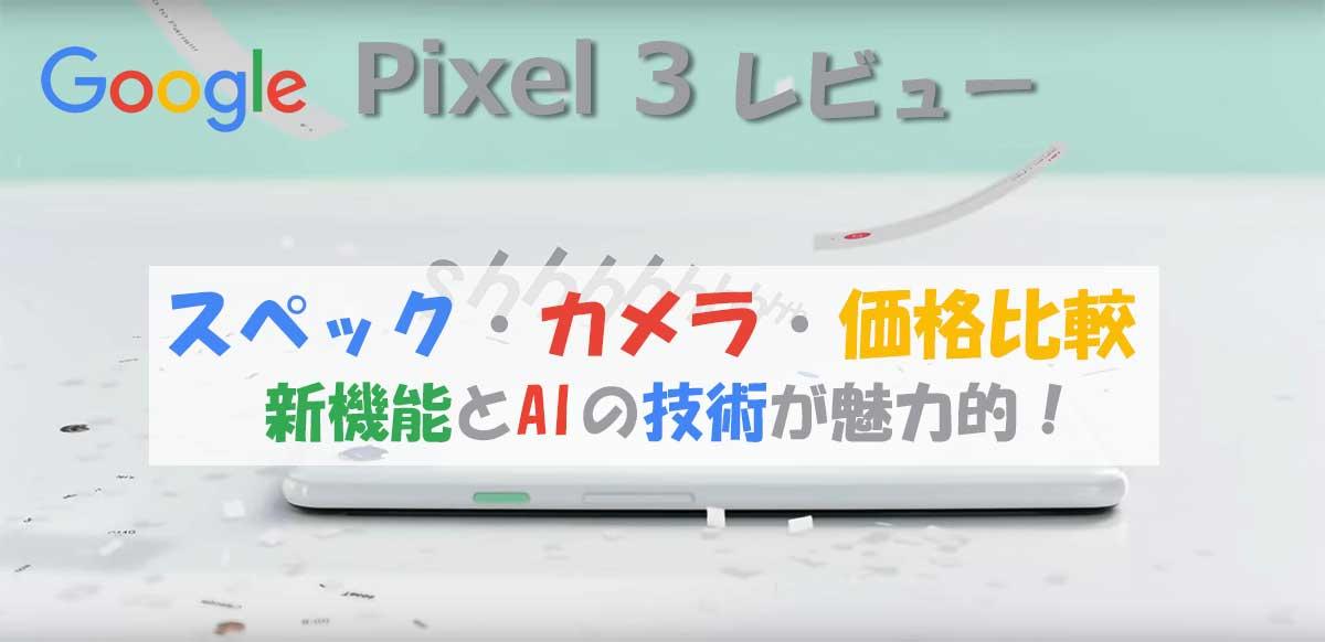 pixel3レビュー