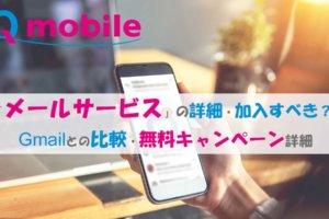 UQモバイル-メールサービス