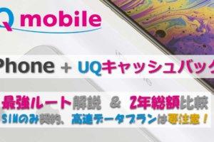 UQモバイルキャッシュバック iPhone