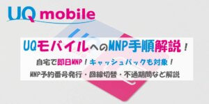 uqmobile-MNP方法まとめ