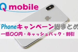 uqmobile-iphone-campaign