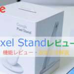 pixel-stand-review