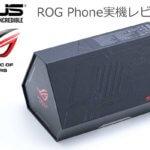 ASUS-ROGPhone