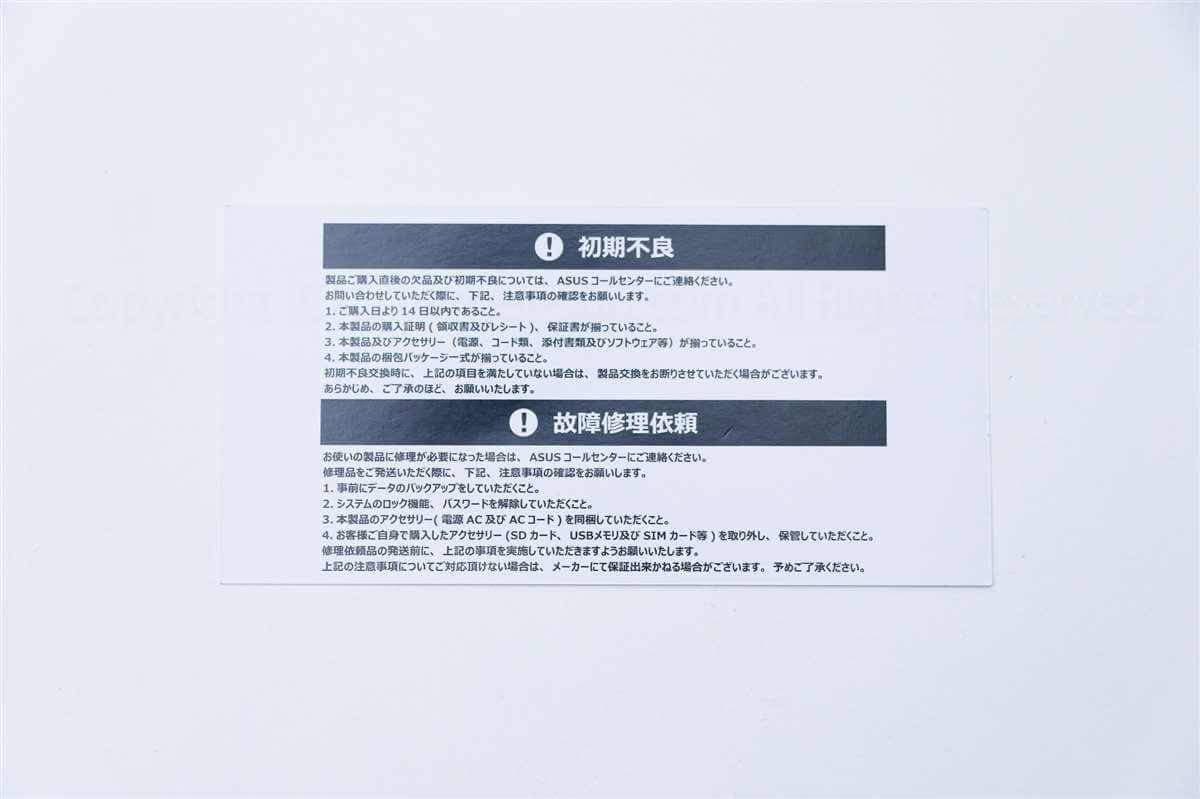 rog-phone-サポート02