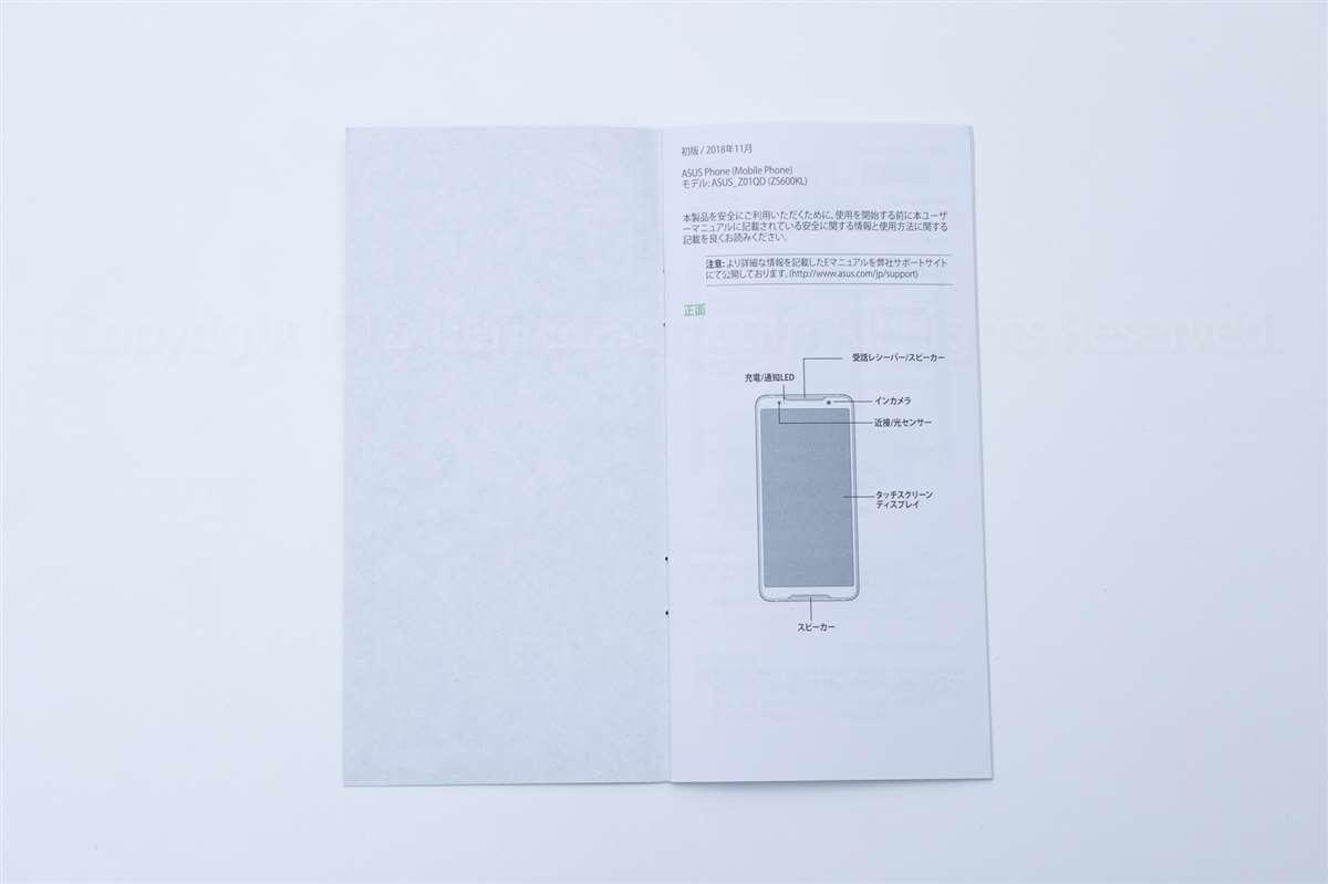 rog-phone-説明書02