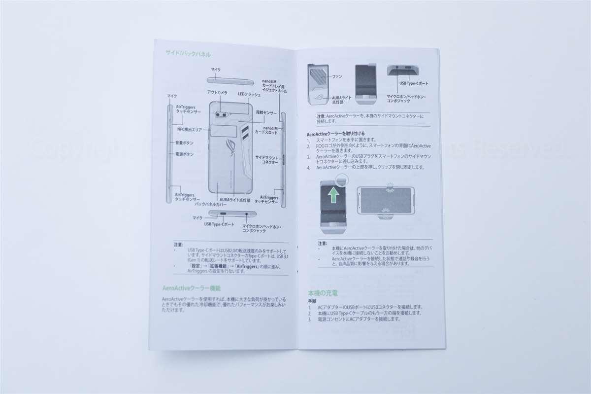 rog-phone-説明書03
