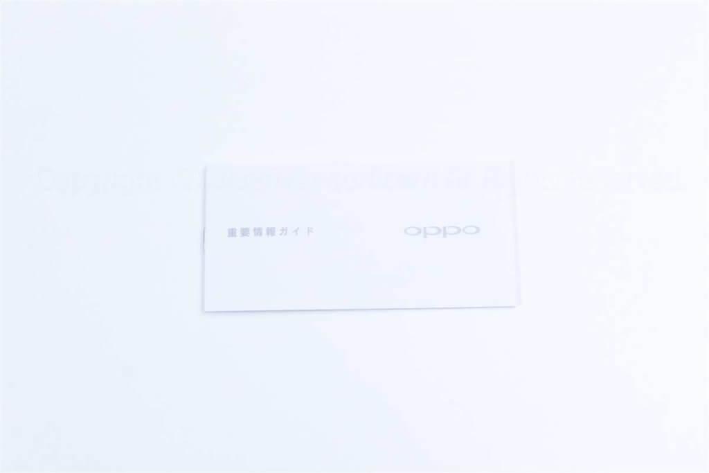 OPPO-R17-Pro-重要情報ガイド