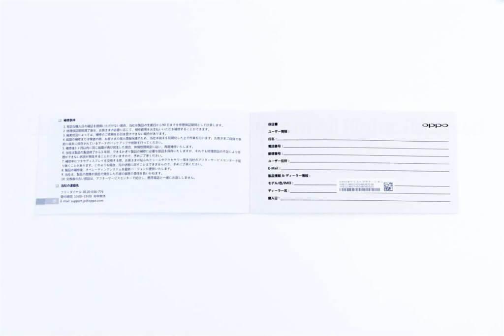 OPPO-R17-保証書